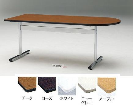 TOKIO【藤沢工業】 ミーティングテーブル(会議用テーブル) 半楕円型天板 TT-1890US W1800xD900xH700mm
