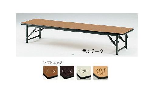 TOKIO【藤沢工業】 折りたたみ座卓 ソフトエッジタイプ ITO-TBS-1845 W1800xD450xH330