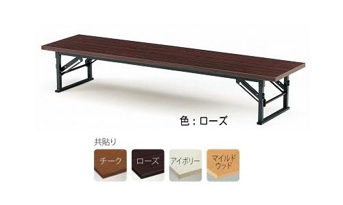 TOKIO【藤沢工業】 折りたたみ座卓 共貼りタイプ ITO-TE-1845 W1800xD450xH330