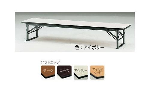 TOKIO【藤沢工業】 折りたたみ座卓 ソフトエッジタイプ ITO-TES-1560 W1500xD600xH330
