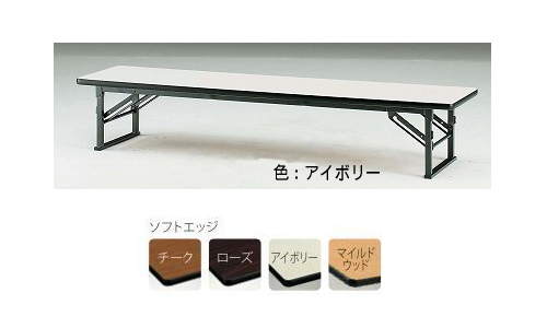 TOKIO【藤沢工業】 折りたたみ座卓 ソフトエッジタイプ ITO-TES-1875 W1800xD750xH330