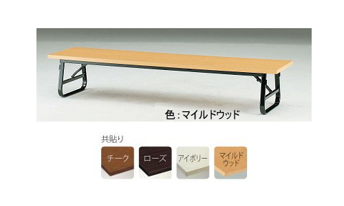 TOKIO【藤沢工業】 折りたたみ座卓 共貼りタイプ ITO-TU-1545 W1500xD450xH330