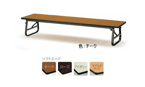 TOKIO【藤沢工業】 折りたたみ座卓 ソフトエッジタイプ ITO-TUS-1845 W1800xD450xH330