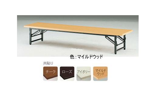 TOKIO【藤沢工業】 折りたたみ座卓 共貼りタイプ ITO-TZ-1875 W1800xD750xH330