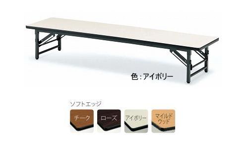 TOKIO【藤沢工業】 折りたたみ座卓 ソフトエッジタイプ ITO-TZS-1860 W1800xD600xH330