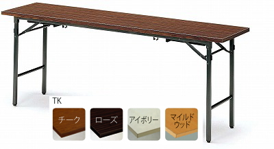 TOKIO【藤沢工業】 折りたたみ式会議用テーブル(座卓兼用) 共貼りタイプ ITO-TK-1860 W1800xD600xH700(330)