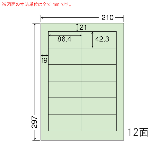 東洋印刷(ナナクリエイト) マルチタイプカラーラベル剥離タイプ グリーン 12面 CL-11FHG(500シート入)