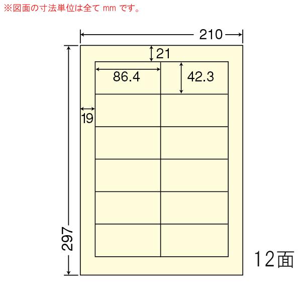 東洋印刷(ナナクリエイト) マルチタイプカラーラベル剥離タイプ イエロー 12面 CL-11FHY(500シート入)