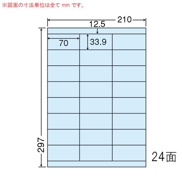 東洋印刷(ナナクリエイト) マルチタイプカラーラベル剥離タイプ ブルー 24面 CL-48FHB(500シート入)