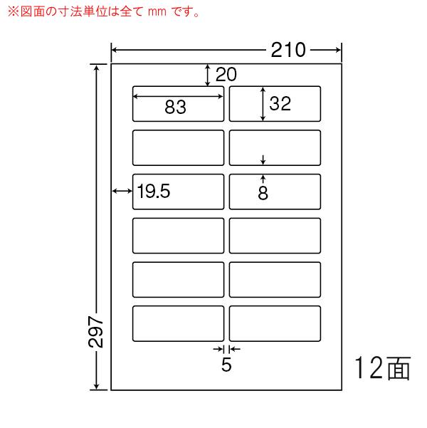 東洋印刷(ナナクリエイト) シートカットラベル 12面 CL-57FH(500シート入)