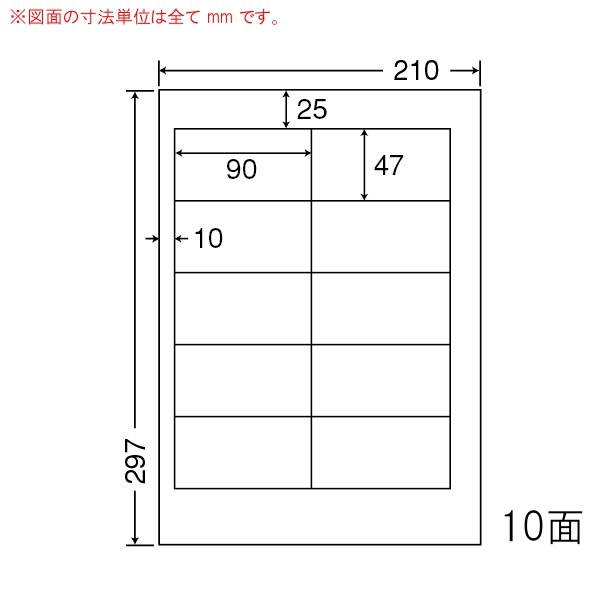 東洋印刷(ナナワード) マルチタイプラベル再剥離タイプ 10面 CND210F(500シート入)