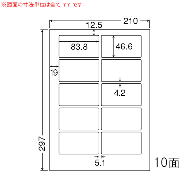 東洋印刷(ナナワード) マルチタイプラベル 10面 LDW10MJ(500シート入)