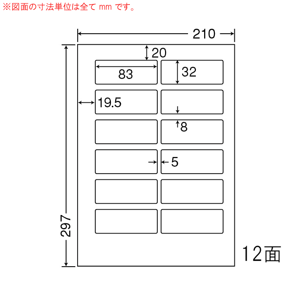 東洋印刷(ナナワード) マルチタイプラベル 12面 LDW12PE(500シート入)
