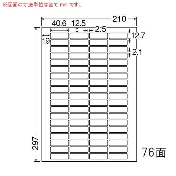東洋印刷(ナナワード) マルチタイプラベル再剥離タイプ 76面 LDW76XF(500シート入)