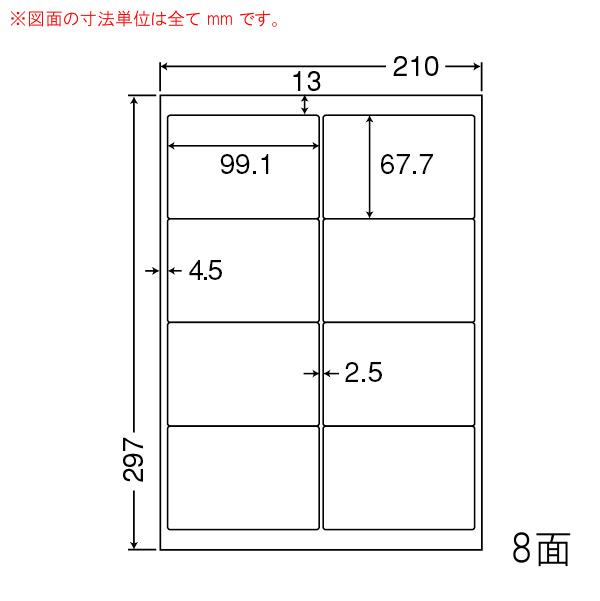 東洋印刷(ナナワード) マルチタイプラベルカラーインクジェットプリンタ用ラベル 8面 LDW8SEX(500シート入)