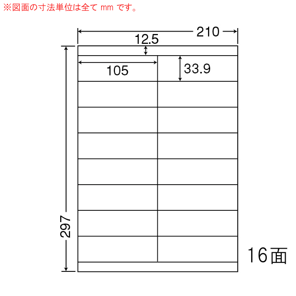 東洋印刷(ナナワード) マルチタイプラベル 16面 LDZ16UF(500シート入)
