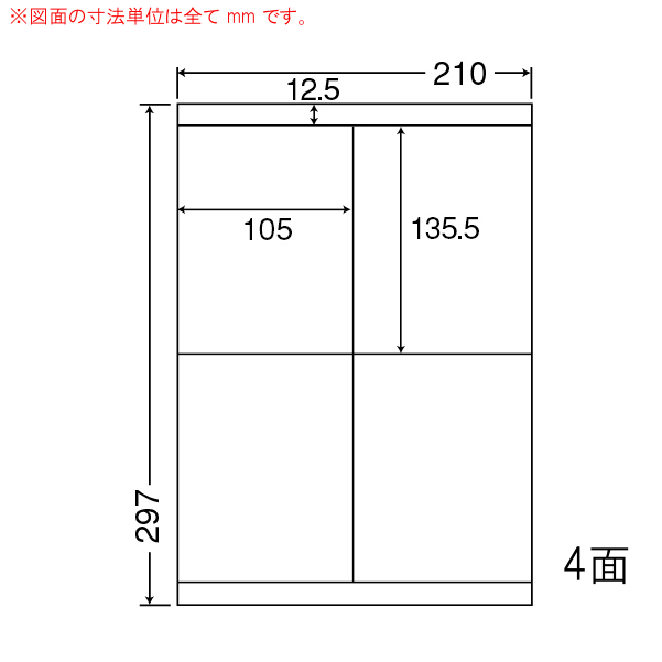 東洋印刷(ナナワード) マルチタイプラベル再剥離タイプ 4面 LDZ4iF(500シート入)