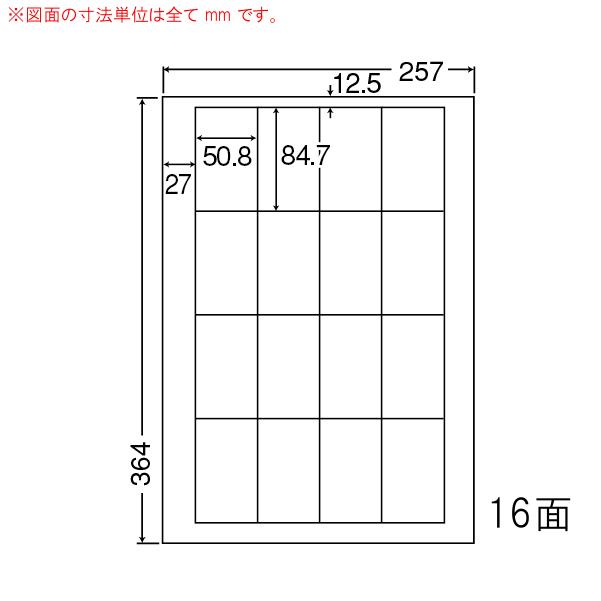 東洋印刷(ナナワード) マルチタイプラベル 16面 LEW16S(500シート入)
