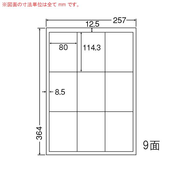 東洋印刷(ナナワード) マルチタイプラベル 9面 LEW9G(500シート入)