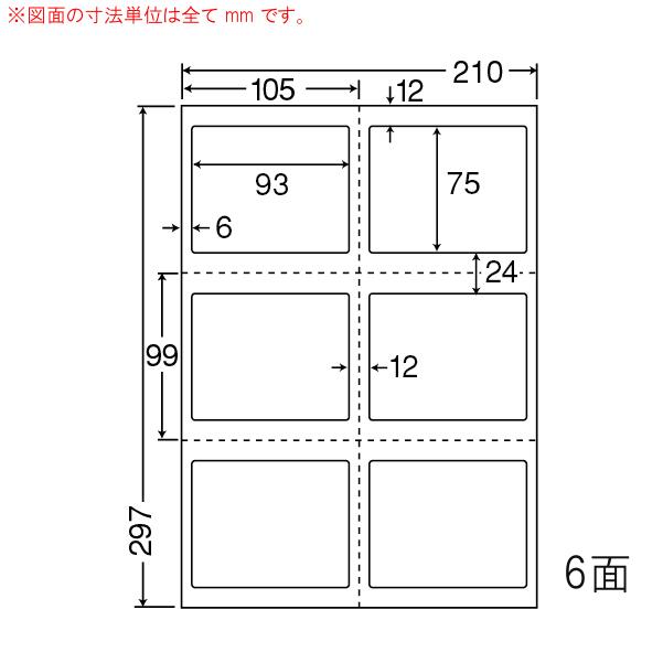 東洋印刷(ナナクリエイト) 目隠しラベル 6面 PCL-3(250シート入)