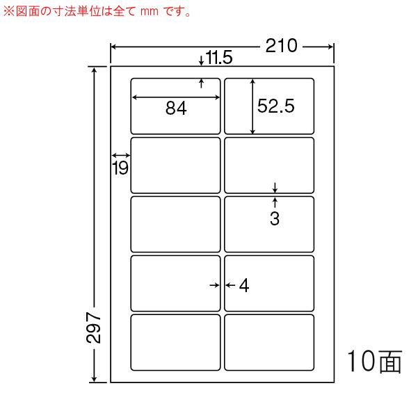 東洋印刷(ナナクリエイト) 目隠しラベル 10面 PCL-35(250シート入)