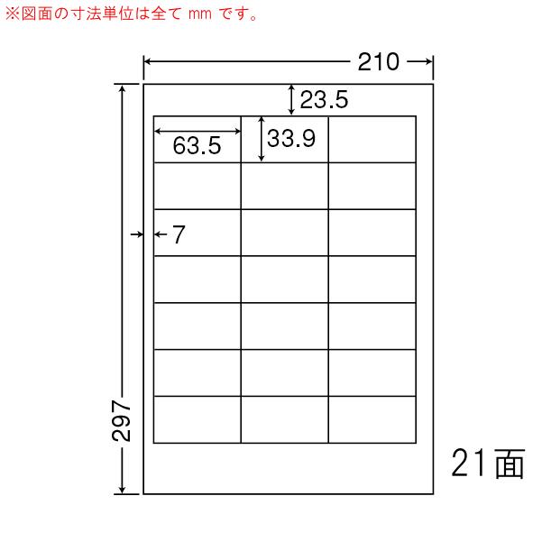 東洋印刷(ナナワード) マルチタイプラベル再剥離タイプ 21面 TSC210F(500シート入)