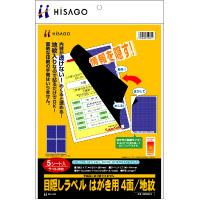 ヒサゴ 目隠しラベル はがき用4面/地紋(500シート) LB2401