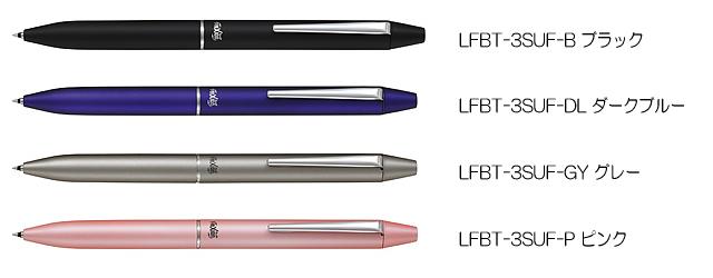 回転2色モデル 金属レフィル搭載 パイロット 消えるボールペン LFBT-3SUF 人気ブランド多数対象 フリクションボール2 低価格 ビズ