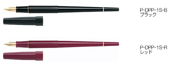ペン習字に最適なデスクペン パイロット 輸入 P-DPP-1S デスクペン 激安卸販売新品