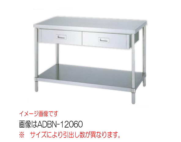 シンコー(SHINKO)ステンレス作業台 ベタ棚片面引出し付 WDBN-15090(旧品番ADBN-15090) W1500xD900xH800mm