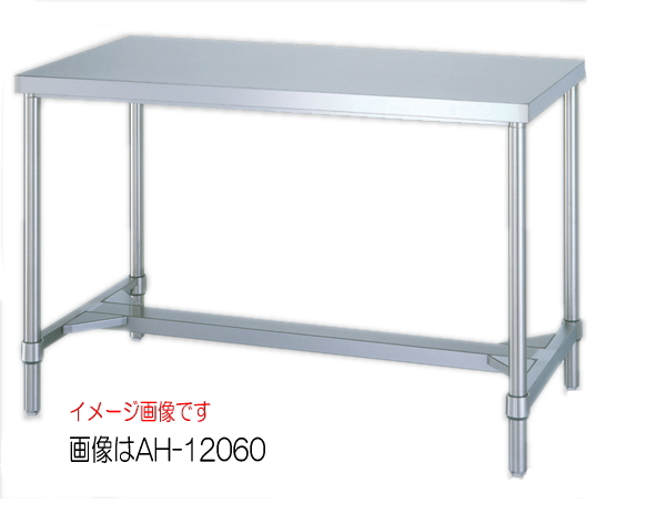 シンコー(SHINKO)ステンレス作業台 H枠 WH-12060(旧品番AH-12060) W1200xD600xH800mm