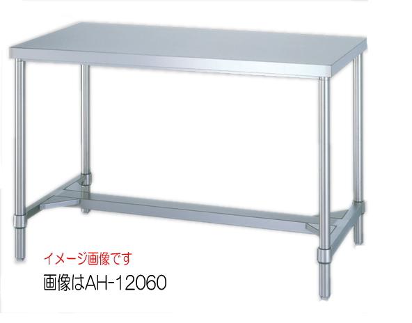 シンコー(SHINKO)ステンレス作業台 H枠 WH-18075(旧品番AH-18075) W1800xD750xH800mm