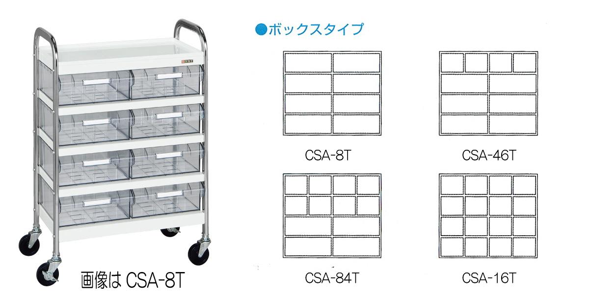 サカエ(SAKAE) CSワゴン 透明ボックス付 Aタイプ CSA-8T W560xD300xH850mm