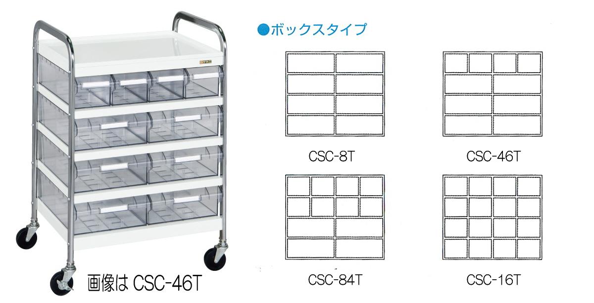 サカエ(SAKAE) CSワゴン 透明ボックス付 Aタイプ CSC-8T W560xD450xH850mm