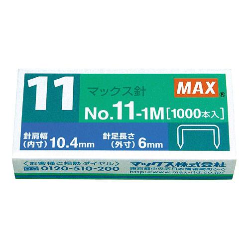 ロングセラーのホッチキス針 マックス NO.11-1M ホッチキス針 品質検査済 大規模セール