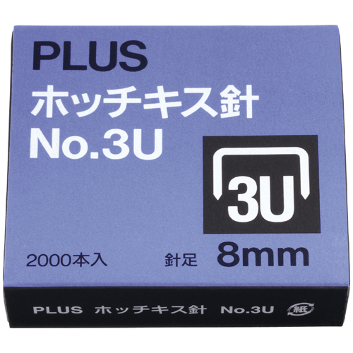 上品 ロングセラーのホッチキス針 プラス ホッチキス針 SS-003B NO.3U 捧呈