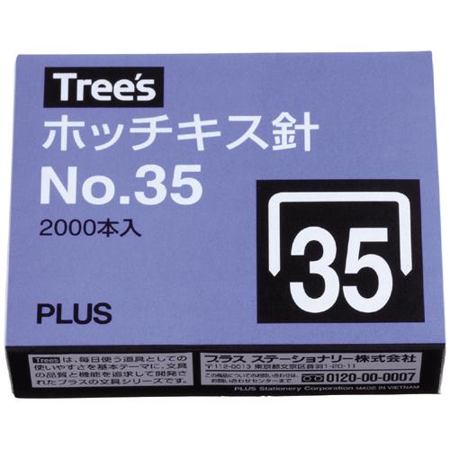 ロングセラーのホッチキス針 プラス 宅配便送料無料 ホッチキス針 NO.35 SS-035 期間限定お試し価格