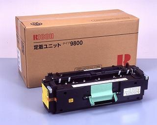 RICOH(リコー)国内純正品 定着ユニットタイプ9800
