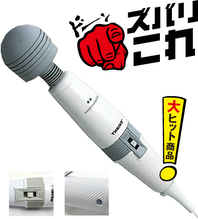 原 ! 日本卖一个人的 ! 电动按摩器 ! 最强的电源类型