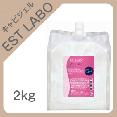 【送料無料】【お得な3袋セット】CBS キャビテーション用ジェル!エステラボ キャビジェル 2kg/EST LABO
