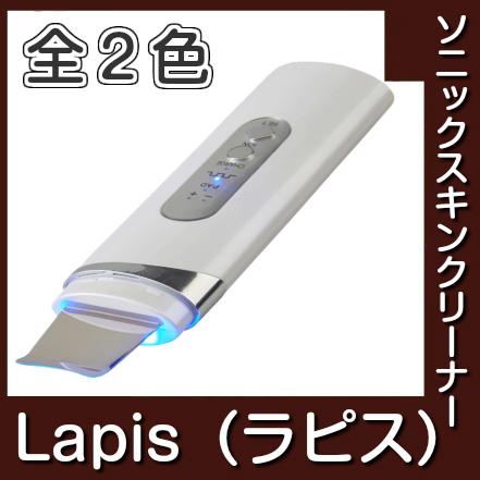 【送料無料】ソニックスキンクリーナーLapis(ラピス)【全2色】
