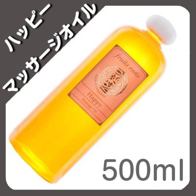 【送料無料】マッサージオイル アップル&グレープフルーツ【ハッピー】500ml