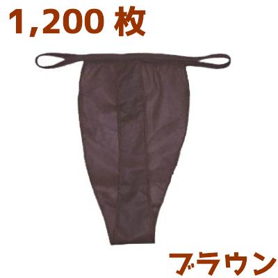 【送料無料】お得な1200枚セット!ペーパーT-バック!ダークブラウン