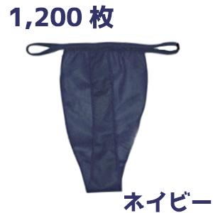 【送料無料】お得な1200枚セット!ペーパーT-バック!ネイビー