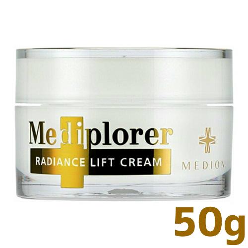 スキンケアクリーム 送料無料 ラッピング無料 メディプローラー ラディアンスリフトクリーム 美品 50g