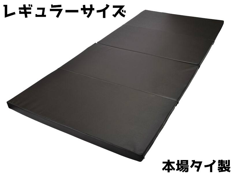 【送料無料】タイ製高級マッサージマット/折りたたみマッサージマット(レギュラーサイズ)
