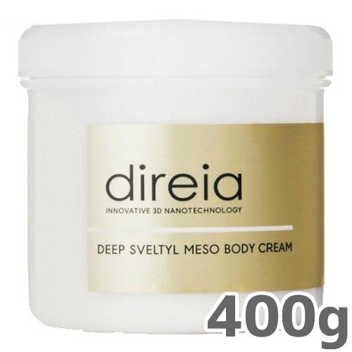 【送料無料】direia(ディレイア) ディープ スベルティル メソボディクリーム 400g