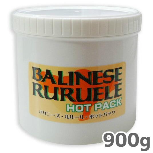 【送料無料】バリニーズ ルルールホットパック 900g