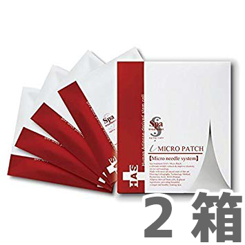 シート状美容液 お得な2箱SET スパトリートメント HAS iマイクロパッチ 日本産 ☆最安値に挑戦 2枚入り×4袋