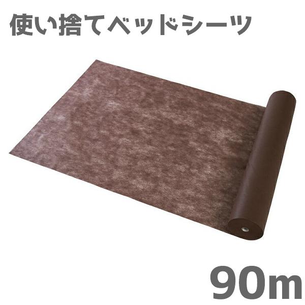 厳選した不織布を使用 品質にこだわりました エステの必需品 特売 使い捨てベッドシーツ ダークブラウン 春の新作シューズ満載 90M SP